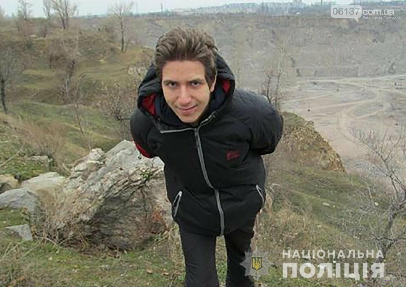 В Запорожье пропал подросток. Фото , фото-2