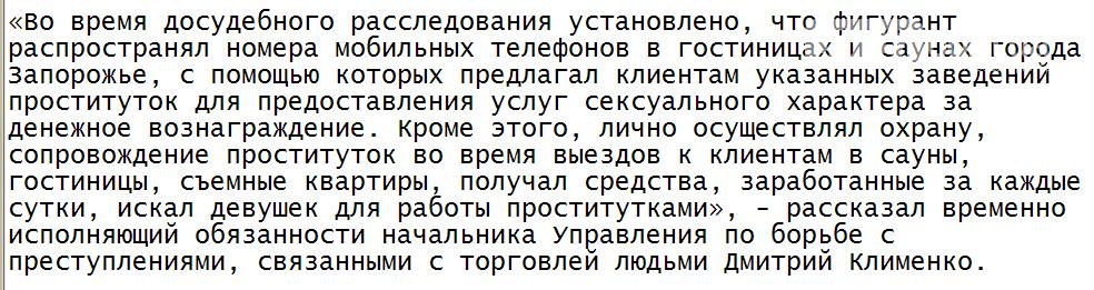 В Запорожье задержали опасного сутенера. Фото , фото-1