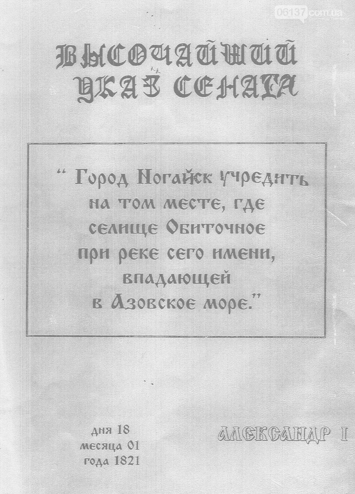 Сьогодні Приморську виповнилось 200 років! Вітаємо!, фото-3