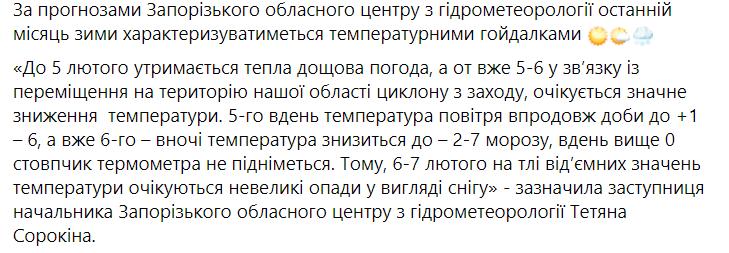 Лютий в Приморську характеризуватиметься температурними гойдалками, фото-1