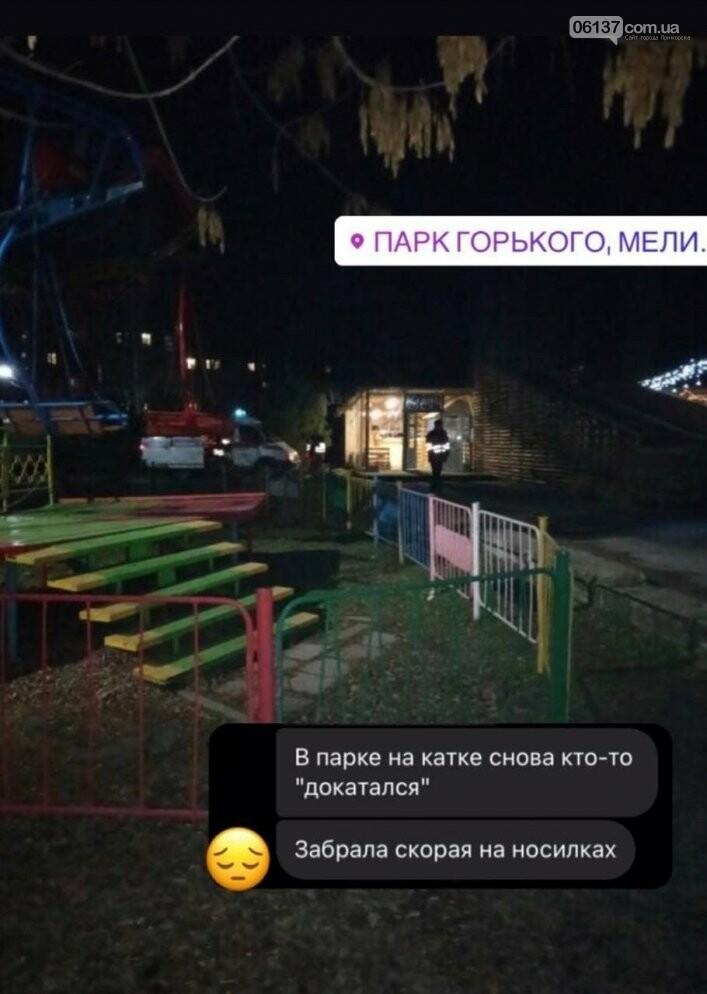 С катка Запорожской области посетителей увозит скорая помощь , фото-3