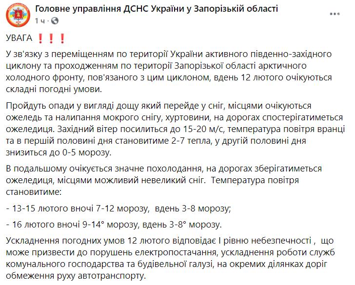 Сьогодні по всій территорії Запорізької області очікується погіршення погодних умов, фото-1