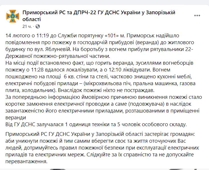 Цієї неділі 14 лютого в Приморську рятувальники гасили пожежу господарчої будівлі, фото-1