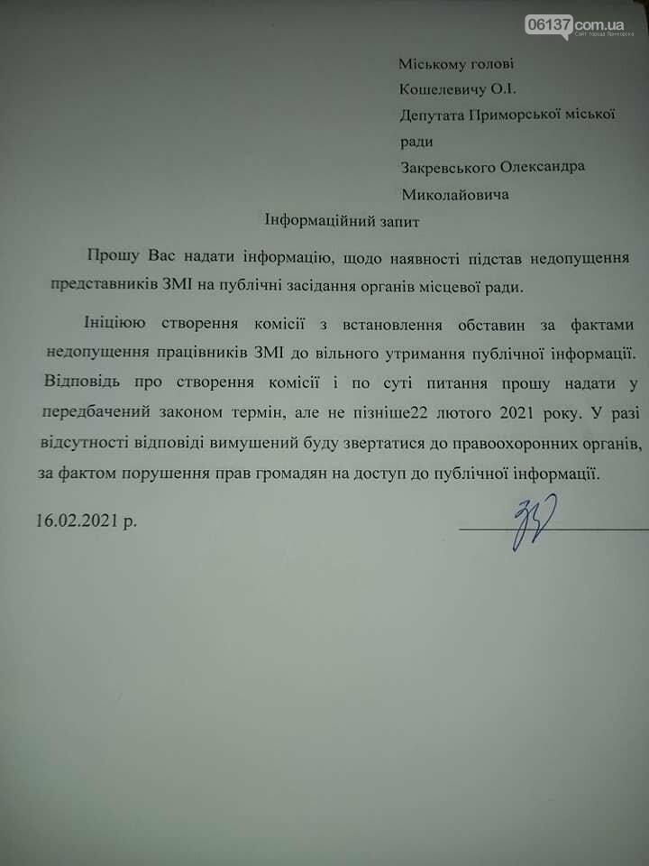 В Приморській міській раді вважають правомочним не допускати журналістів на засідання комісій, фото-1