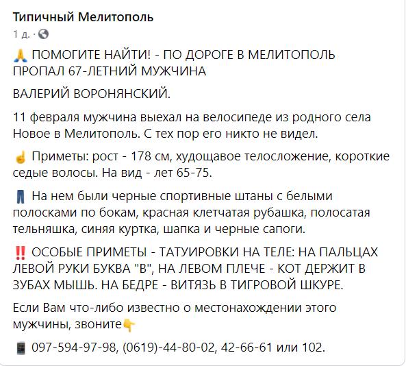 Внимание! Розыск! В Мелитопольском районе пропал 67-летний мужчина., фото-2