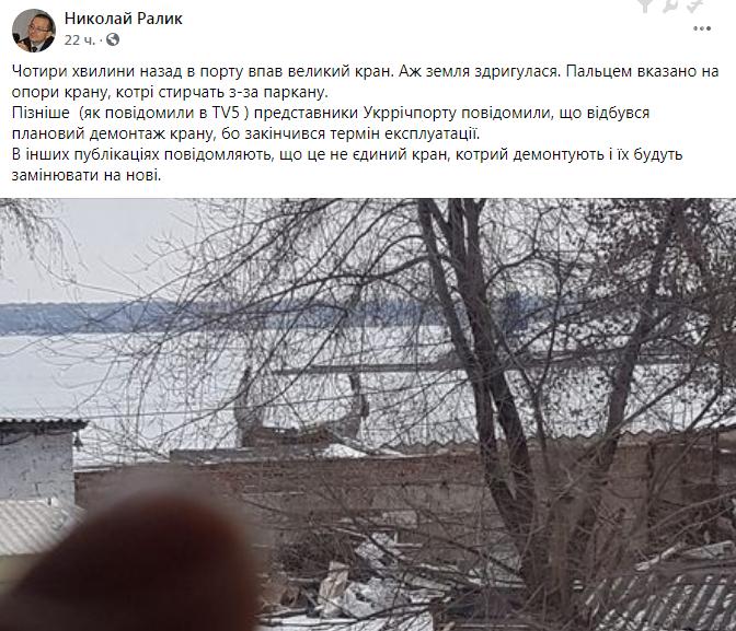 Запорожский фотограф опубликовал кадры упавшего в пору крана. Фото, фото-1
