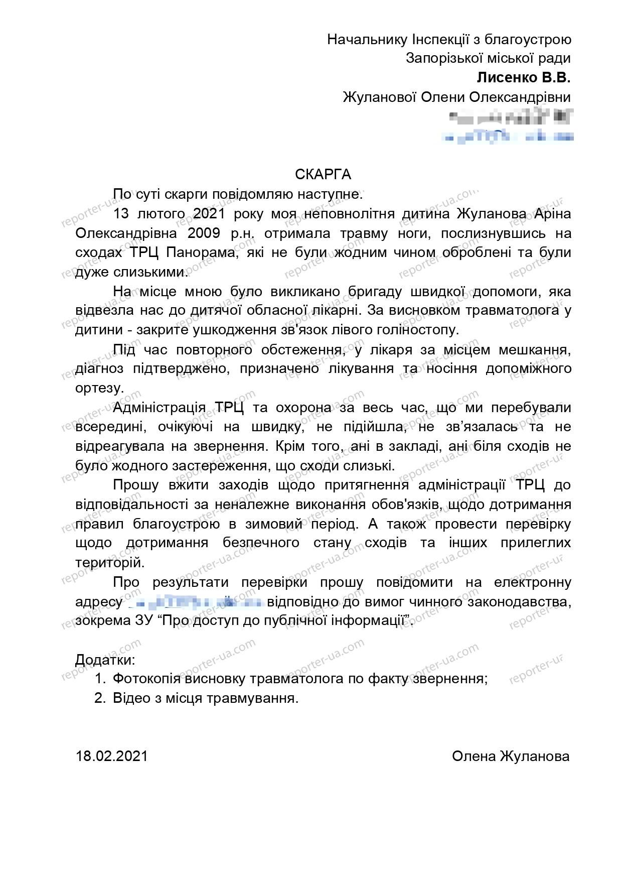 В Запорожье школьница травмировалась на выходе из ТРЦ: родители хотят обратиться в суд. Фото, фото-5