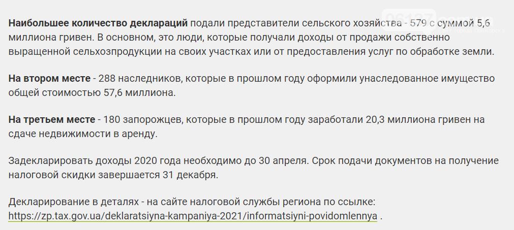 В Запорізькій області згідно поданих за 2020 рік декларацій мільонерів стало більше, фото-1