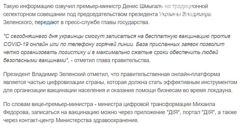 В Запорізькій області  всі бажаючі можуть подати онлайн-заявку на вакцинацію COVID-19, фото-1