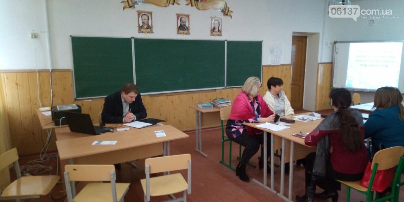 В Приморську пройшов семінар - практикум вчителів природничих наук, фото-1