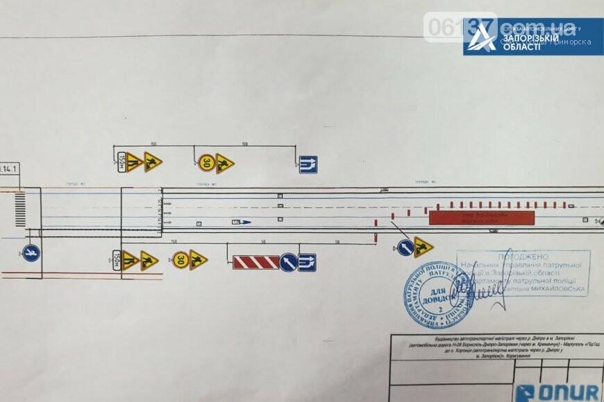 На новом мосту в Запорожье ограничили движение. Фото , фото-1