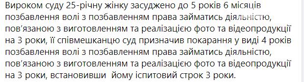 """Запорізький обласний суд призначив """"м'яке"""" покарння шкуродерам з Вільнянського району , фото-1"""