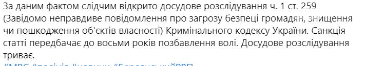 В Запорізькій області невідомий повідомив поліції про вибухівку в сміттєвих баках, фото-1