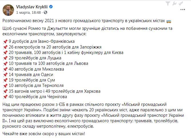 В Запорожье появится 46 новых автобусов , фото-1
