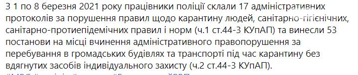 В перші дні Весни правоохоронці Бердянського району не забували про протиепідемічні заходи, фото-1