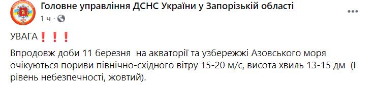 В Приморську сьогодні очікується значне погіршення погодних умов, фото-1