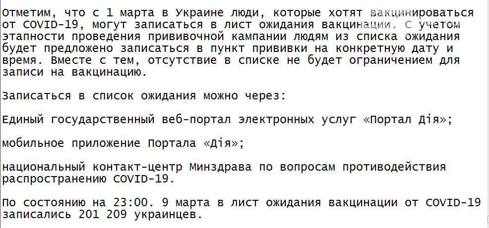 Около 500 жителей Запорожской области уже сделали прививки от коронавируса , фото-2