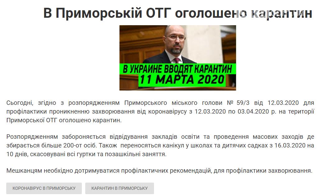 Сьогодні річниця, від коли в Приморську був оголошений карантин, фото-1