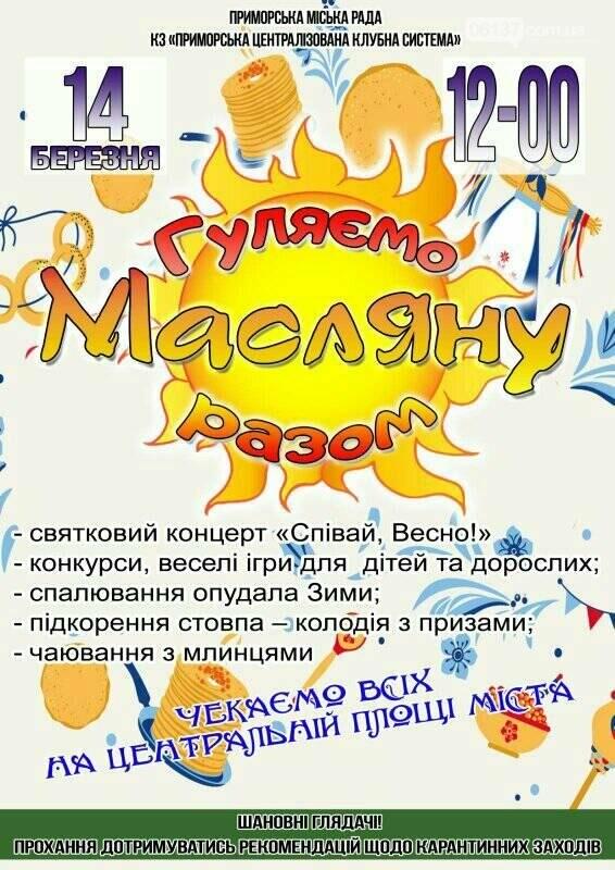 Завтра 14 березня на центральній площі міста Приморці будуть святкувати Масляну, фото-1