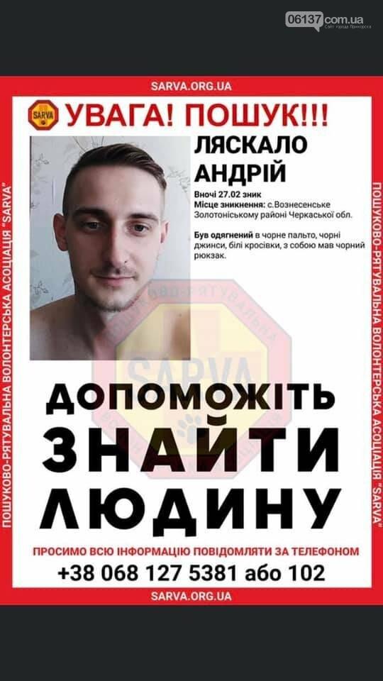 Волонтеры разыскивают человека которого удерживают против его воли, предположительно в Приморске, фото-1