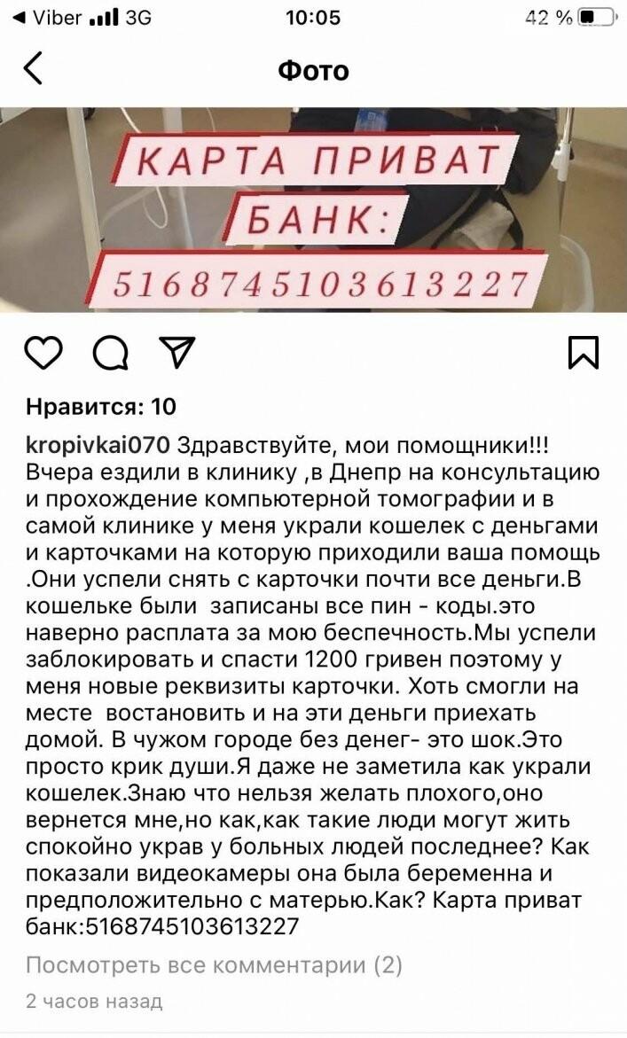 Онкобольную женщину из Запорожской области обокрала беременная , фото-1