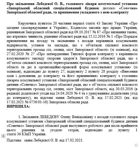 "В Запорожье сняли с должности директора дома ребенка ""Солнышко"", фото-1"