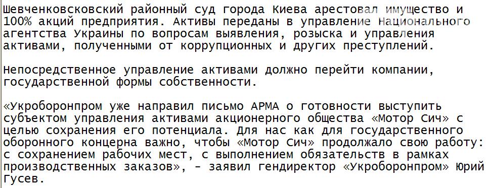 """""""Мотор Сич"""" в Запорожье может отойти """"Укроборонпрому"""" , фото-1"""
