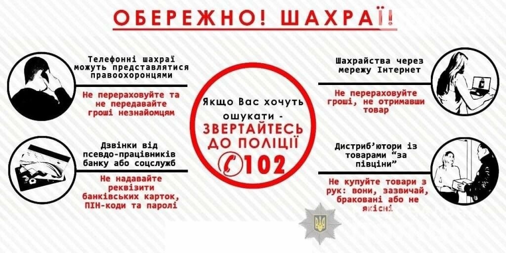 В Запорізькій області стара жінка добровільно перерахувала шахраям 7 тисяч гривен, фото-1