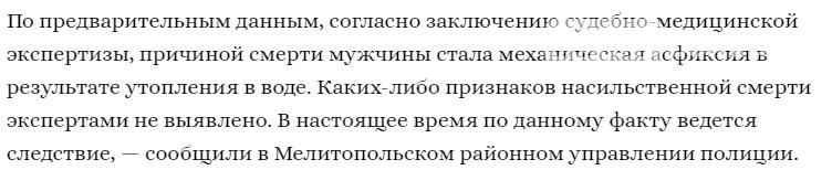 В Запорожской области после долгих поисков нашли тело погибшего мужчины из с.Новое, фото-2
