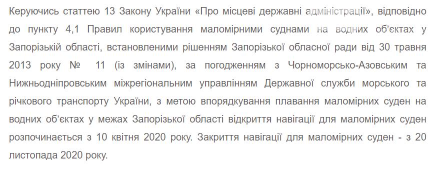З 10 квітня в Приморську відкривається навігація, фото-1