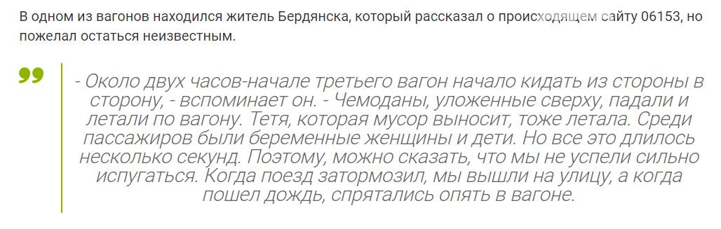 """В Запорожской области """"Интерсити"""" сошел с рельсов. Участники аварии свидетельствуют. Видео., фото-3"""