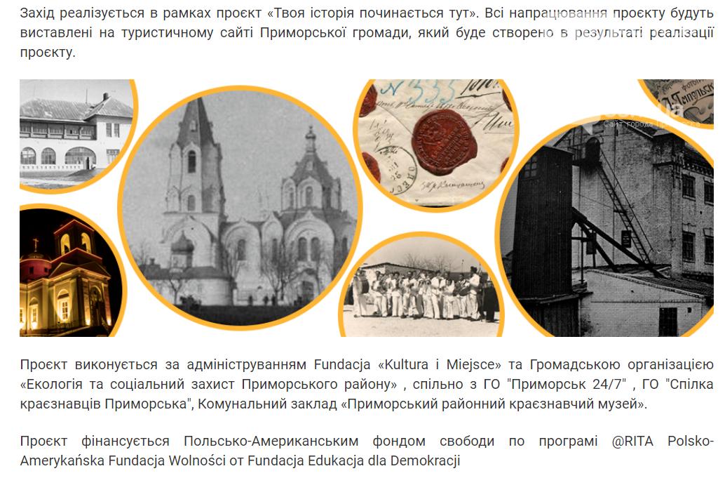 """В Приморську підходить до завершення польсько-український проєкт """"Твоя історія починається тут"""", фото-3"""