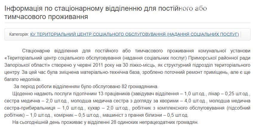 В Приморську затримано директора комунальної установи за розтрату бюджетних коштів, фото-1