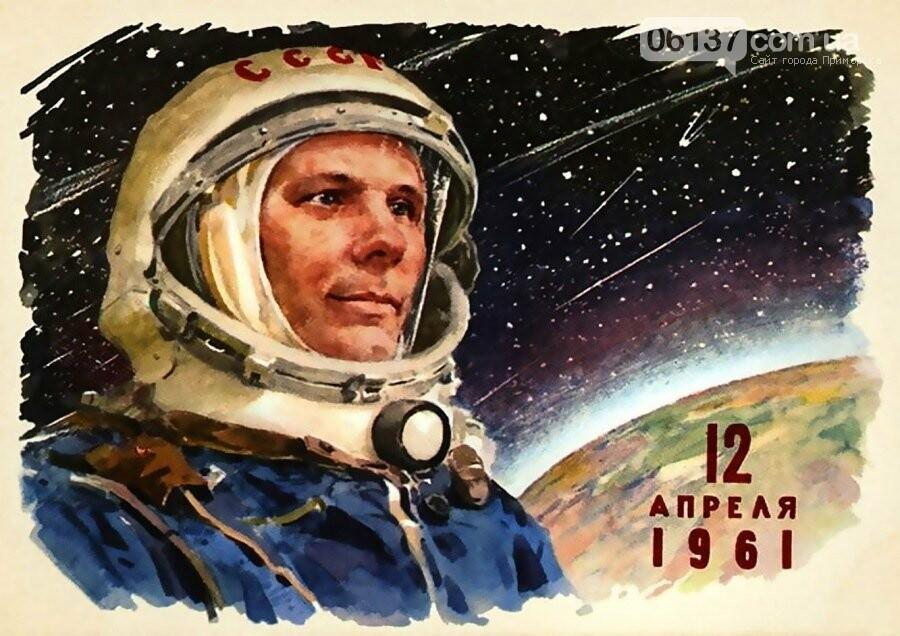 Приморск и космонавтика. Страницы истории., фото-1