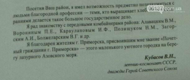 Приморск и космонавтика. Страницы истории., фото-4