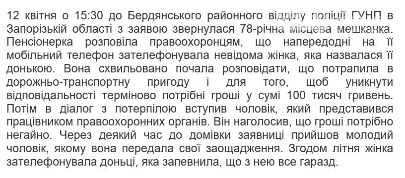 """Бердянською поліцією затримано шахраїв, що працювали за схемою """"Ваш родич попав в ДТП"""", фото-1"""
