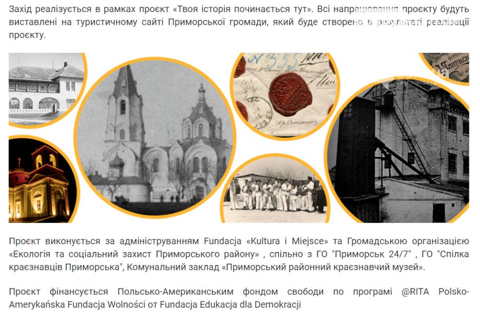 """В Приморську успішно реалізується українсько-польський проєкт """"Твоя історія починається тут"""", фото-3"""