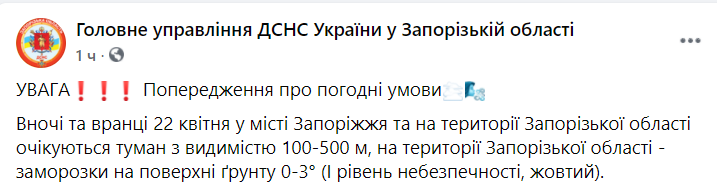 Завтра 22 апреля по всей Запорожской области ожидаются туманы и заморозки, фото-1