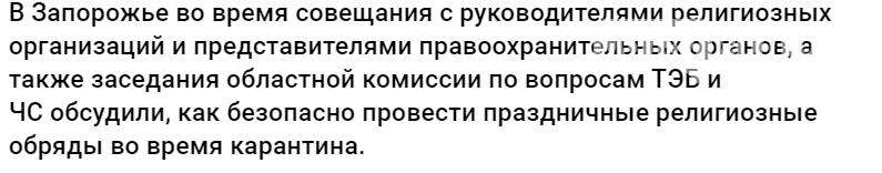 В Запорожской области в поминальные и пасхальные дни будут действовать карантинные ограничения, фото-1