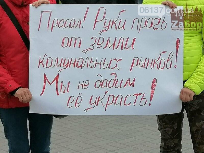 Предприниматели протестовали против назначения директора КП «Запорожрынок». Фото. Видео, фото-4