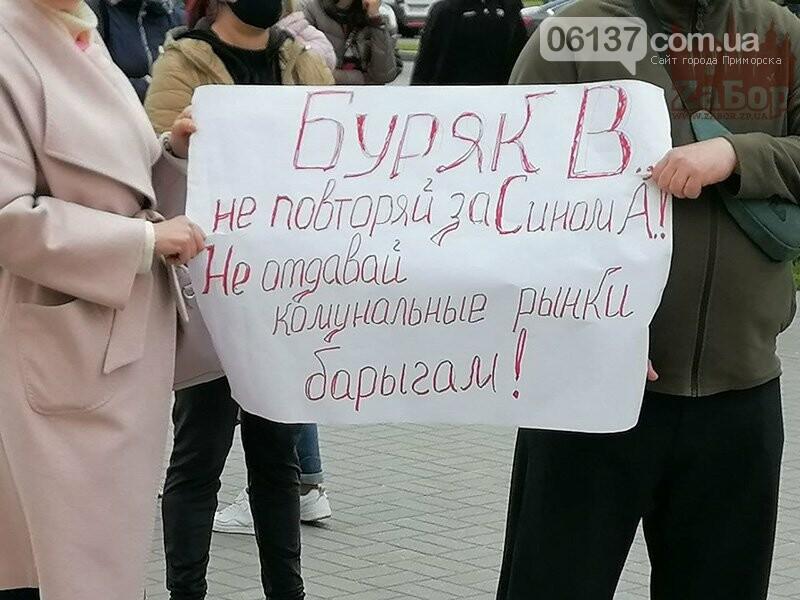 Предприниматели протестовали против назначения директора КП «Запорожрынок». Фото. Видео, фото-5