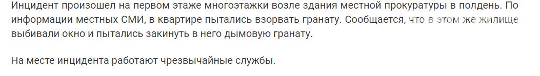 В Бердянской многоэтажке возле Прокуратуры пытались взорвать гранату, фото-1
