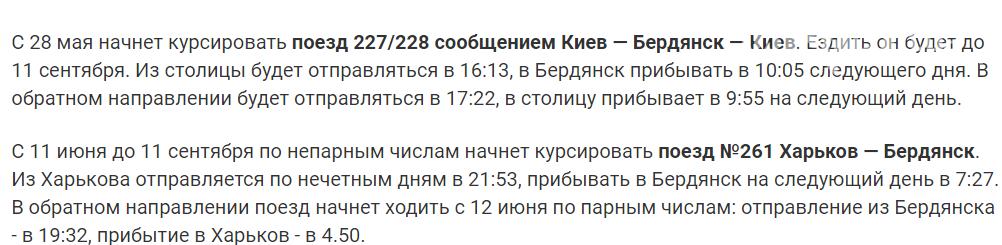 На летнее время в Бердянск запустят  два дополнительных маршрута из Киева и Харькова, фото-1