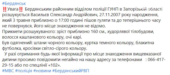 В Бердянском районе полиция разыскивает пропавшего подростка, фото-1