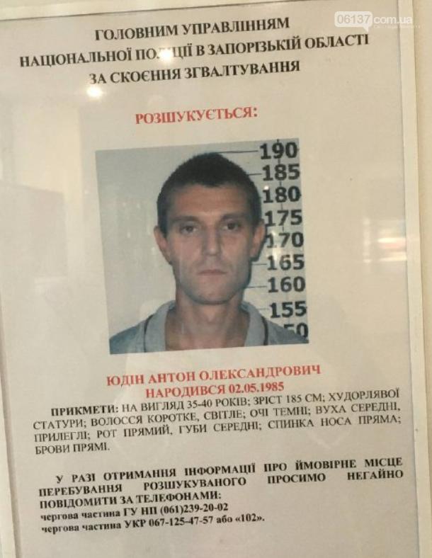 Полиция Запорожской области разыскивает четверых преступников, фото-2