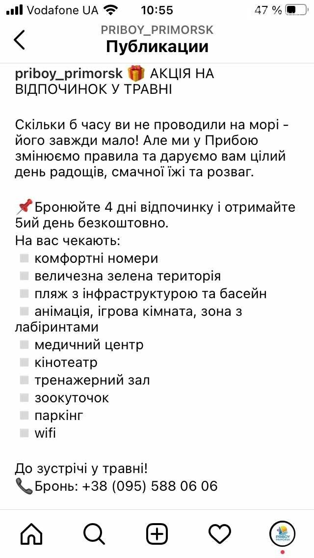 """""""Прибой"""" объявил шикарную майскую акцию на отдых, фото-1"""