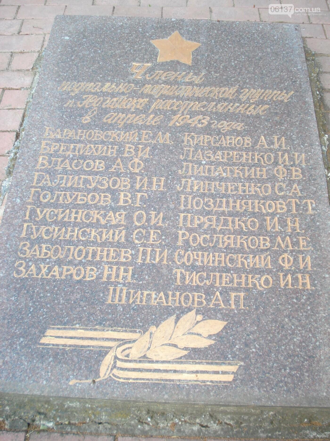Історія Приморська. Ногайське підпілля, фото-1