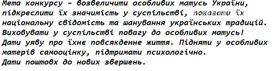"""Багатодітна мама з Приморської ОТГ приймає участь у Всеукраїнському конкурсі """"Місс особлива мама України""""  , фото-1"""