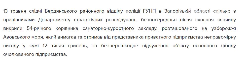 В Запорізькій області  правоохоронці спіймали на хабарі керівника  санаторно - оздоровчого закладу , фото-1