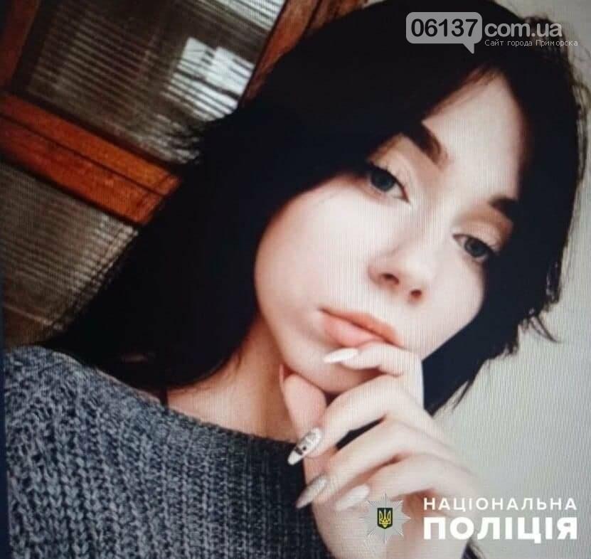 В Запорожской области пропала без вести 16-летняя девушка. Фото, фото-1